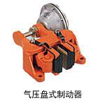 气压盘式制动器